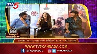 Exclusive Interview with 99 movie Team   Golden Star Ganesh   Bhavana   Preetham Gubbi   TV5 Kannada