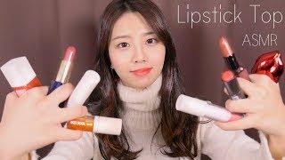 8가지 립스틱 뚜껑 여닫는 소리와 탭핑(Lipstick lid,Tapping ASMR)[노토킹 ASMR]립스틱 뚜껑 열고 닫기,립스틱뚜껑 asmr,꿀꿀선아,suna asmr,