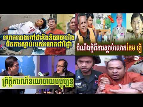 Khmer Hot News RFA Radio Free Asia Khmer Morning Friday 08/11/2017
