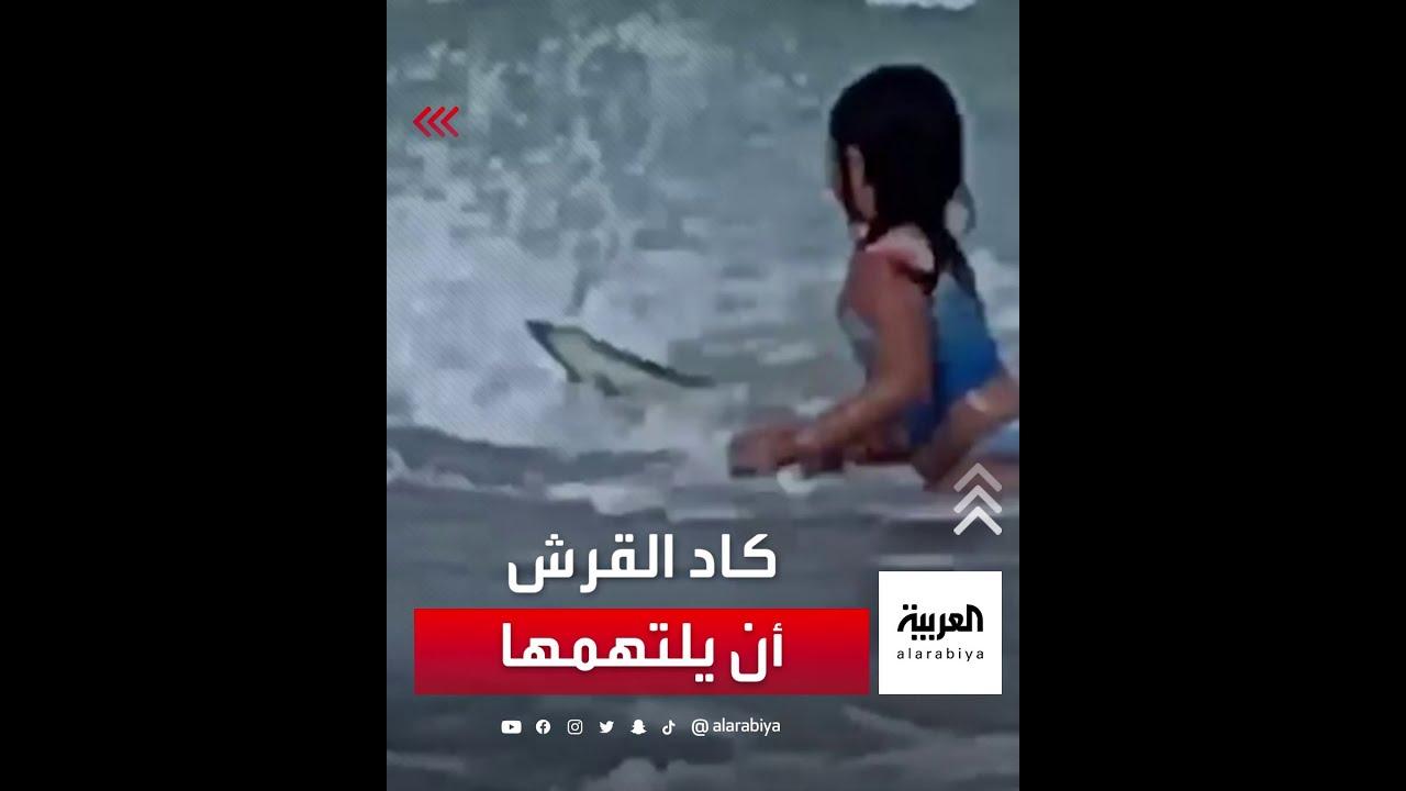 في مشهد يحبس الأنفاس، نجت طفلة من فكي سمكة قرش هاجمتها، على أحد شواطئ هاواي في أميركا .