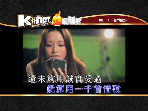 一首情歌 - MR. ( K-Net 熱唱新歌)