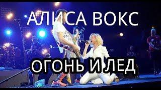 АЛИСА ВОКС. ОГОНЬ и ЛЕД.