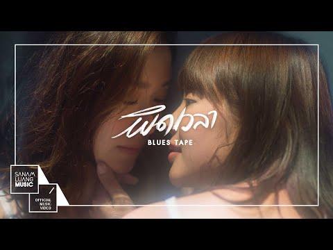 ผิดเวลา L BLUES TAPE 【Official MV】