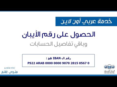 ح4 تفاصيل الحساب ورقم الايبان Youtube