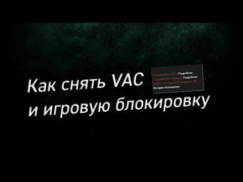 Как снять VAC и игровую блокировку в Steam (это реально)
