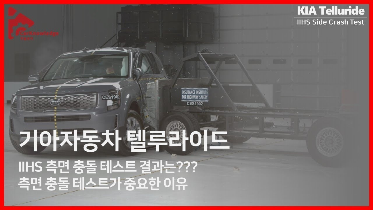 미국에만 판매하는 텔루라이드는 안전성능도 좋은데 한국에 안오나..? Kia Telluride Side Crash Test