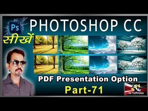 How To Make PDF Presentation In Photoshop CC In Hindi (Basic Series) Part-71
