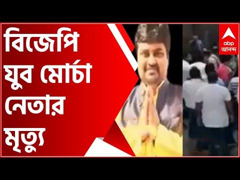 Yuva Morcha Leader's Death: হেস্টিংসে দলীয় বৈঠকে বচসা, উত্তেজিত হয়ে বিজেপি যুব মোর্চা নেতার মৃত্যু