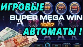 Как обыграть игровые автоматы обмануть Как выиграть в казино СУПЕР СЛОТС отзывы как играть на деньги(, 2017-12-14T15:32:08.000Z)