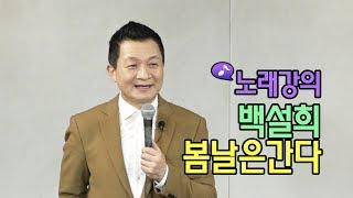 백설희 - 봄날은간다 노래강의 / 작곡가 이호섭
