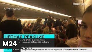Рейс Москва – Пхукет экстренно приземлился в Ташкенте - Москва 24