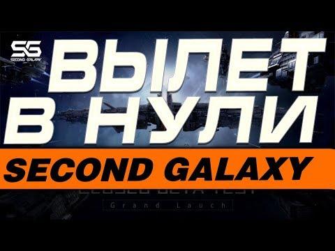 SECOND GALAXY - ЛЕТИМ В НУЛИ