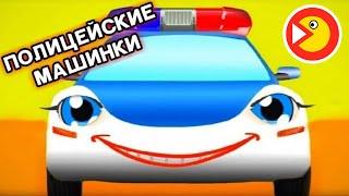 Полицейские машинки - Развивающие мультики для малышей - Без перерыва