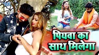 Vikash Pandey का नया सबसे हिट वीडियो सांग 2019 - Piyawa Ka Sath Milega -