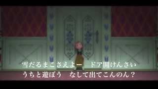 【アナ雪】雪だるまつくろう 広島弁ver. アナと雪の女王 thumbnail
