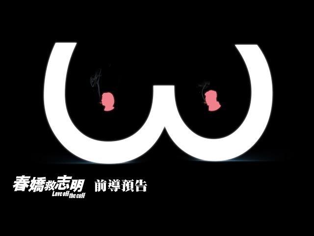 【春嬌救志明│4/28】前導預告