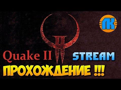 Quake II \ Stream \ Прохождение !!! \ СКАЧАТЬ СКРАП МЕХАНИК !!!