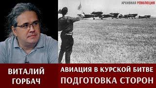 Виталий Горбач об авиации в Курской битве. 1 Часть. Подготовка сторон.