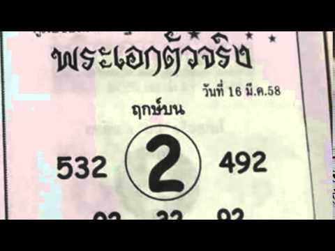 เลขเด็ดงวดนี้ หวยซองพระเอกตัวจริง 16/03/58