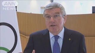 IOC会長 東京五輪「中止することも検討した」(20/03/26)