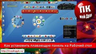 видео Дополнительная панель для сайта