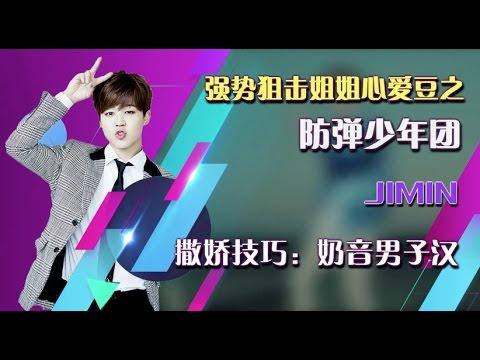 【防弹少年团】20161113 强势狙击姐姐心爱豆 之 BTS 朴智旻JIMIN 最音乐CUT