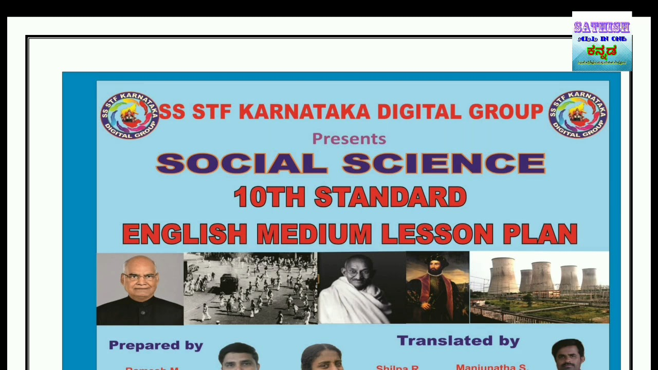 SSLC social science lesson plan 2018-19 / English version and Kannada  version