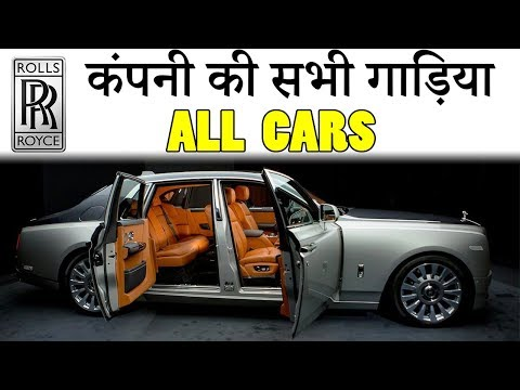 Rolls-Royce All Cars With Price In India 2019 (Explain In Hindi)