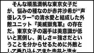 赤井沙希がエースの山下に完勝!軍団入りしたKANNAは大変身 美威獅鬼軍...