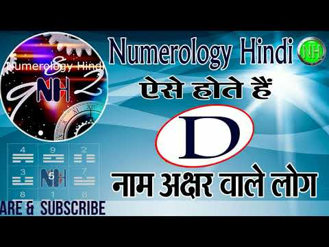 d-name-|-ऐसे-होते-हैं-d-नाम-अक्षर-के-लोग-:-numerology-in-hindi,name-d,-jyotish-hd,-status,-special,