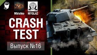 Battle E 50 M - Crash Test №16 - от Mblshko и MYGLAZ [World of Tanks]