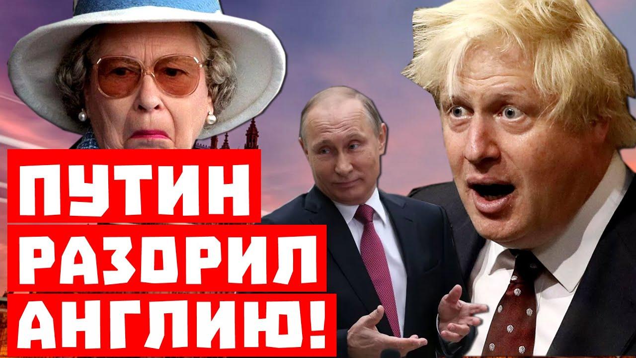 Кремль это сделал, леди и джентльмены! Путин разорил Англию!