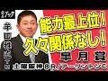 【競馬ブック】牟田雅直TMの推奨馬(皐月賞・アーリントンカップ・土曜阪神8R 20…