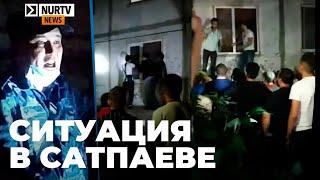 Ситуация в Сатпаеве: задержанного подозревают в похищении и изнасиловании девочки