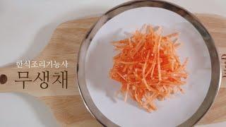 (2020 한식조리기능사 실기영상)  ●무생채 (15분…