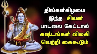 LORD SIVA LIBREATES FROM CRISIS AND MAKES YOU VICTORIOUS | Lord Shiva Tamil Devotional Songs