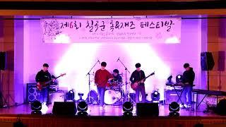 제6회 칠곡군 록 &재즈 페스티발 - 금오공대 페이즈 - 비야(옐로우몬스터즈 Ver,)