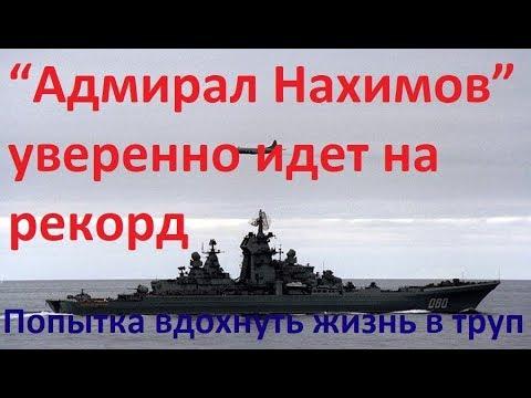 """Адмирал Нахимов"" уверенно идет на рекорд"