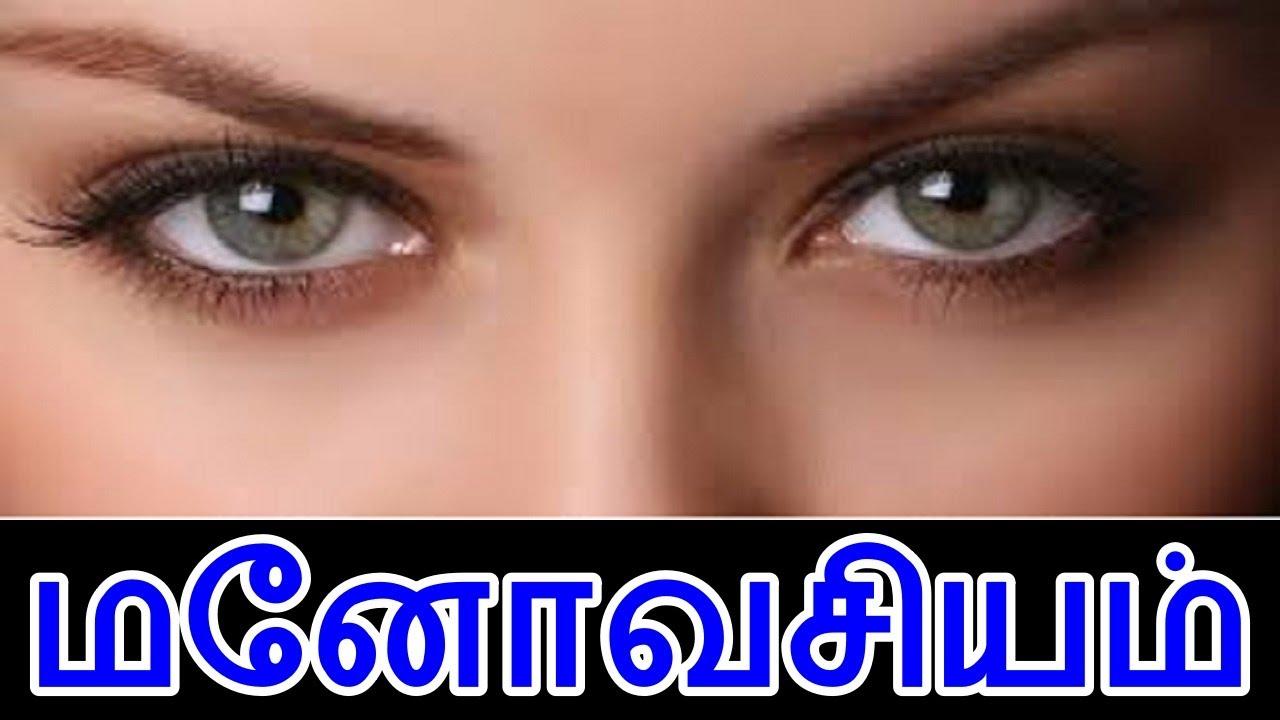 மனோவசியம் | Mono Vasiyam | Moyokovlogs | Myk | Mani | LOA | Tamil