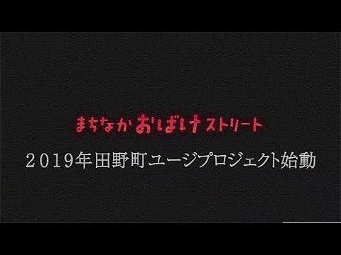 町民手作りのおばけイベントが高知県田野町で9月21日(土)16:00~20:00に開催決定!!