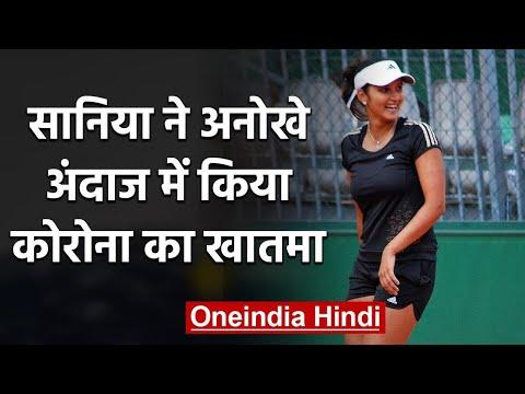 Sania Mirza Playing Funny Game And Killing COVID-19, Tiktok Video Goes Viral | वनइंडिया हिंदी