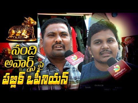 Public opinion on Nandi Awards    #NandiAwards    Indiaglitz Telugu
