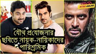 যৌথ প্রযোজানার ছবিতে নায়ক-নায়িকাদের পারিশ্রমিক | Indro Bangla Movie Hero Heroin Income