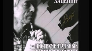 Александр Зацепин - Танец Роботов