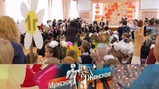 День учителя. Мужское / Женское. Выпуск от 04.10.2019