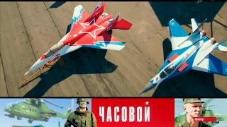 Часовой - Истребитель МиГ-29. Фильм первый. Выпуск от25.09.2016