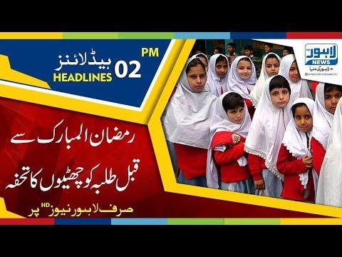 02 PM Headlines Lahore News HD - 11 May 2018