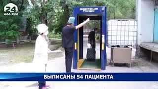 За сутки из стационаров выписаны 54 пациента - Новости Кыргызстана