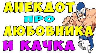 АНЕКДОТ про Глупых Качков и Жену с Любовником Самые смешные свежие анекдоты