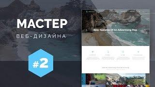 Мастер веб-дизайна #2. Создание дизайна простого одностраничного сайта
